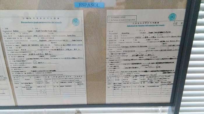 Minami Kawasaki oficina inmigracion documentos castellano 01