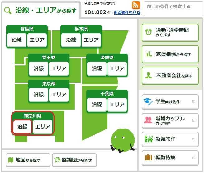 buscar por estacion tren kanagawa