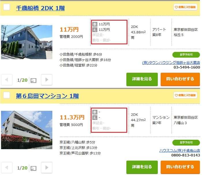 buscar piso japon formato resultados