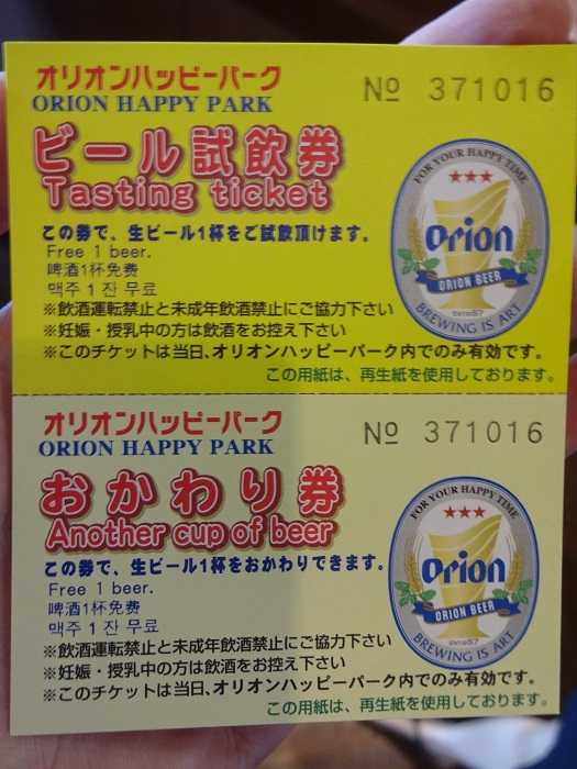 Visita Orion Beer tickets
