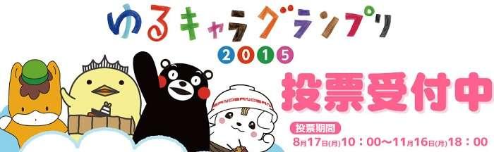 yurukyara gran prix 2015 votacion