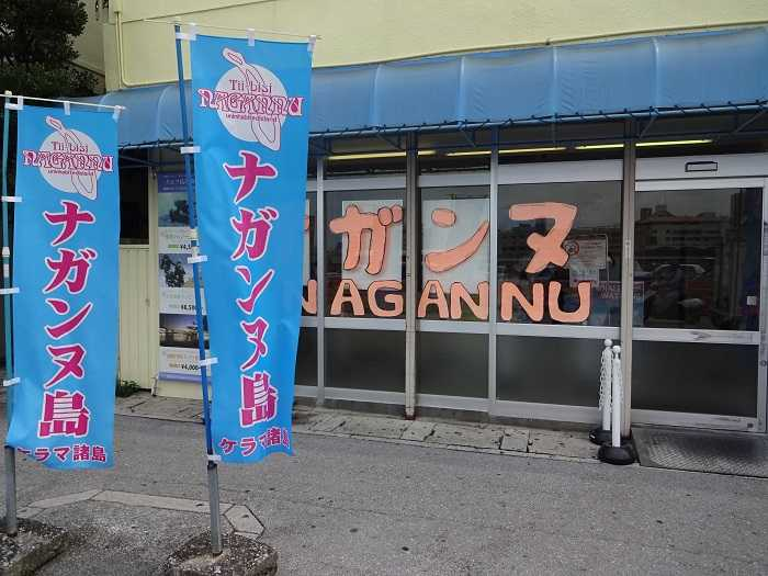 Empresa ferris a Nagannu Okinawa