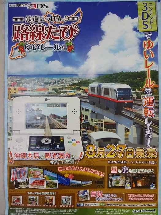 Monorail Yuireeru Okinawa juego 3ds