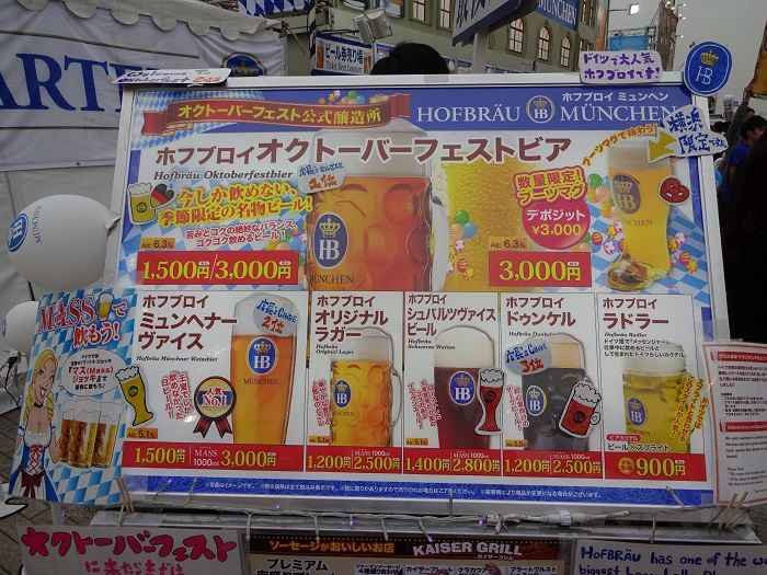 Yokohama Oktoberfest bebida