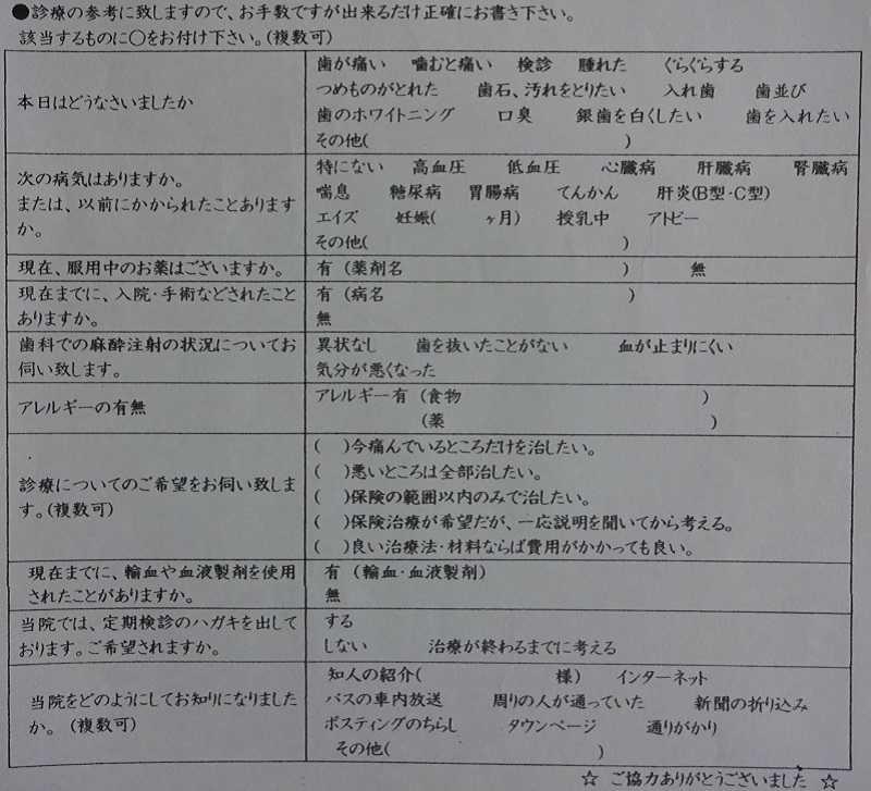 Formulario dentista japon