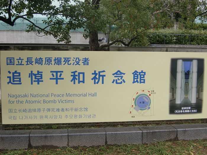 museo bomba atomica nasagaki 01