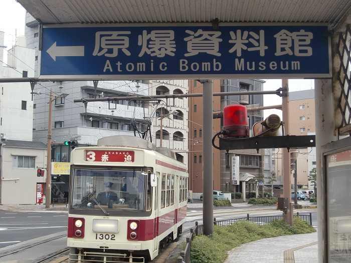 tranvia museo bomba atomica nasagaki