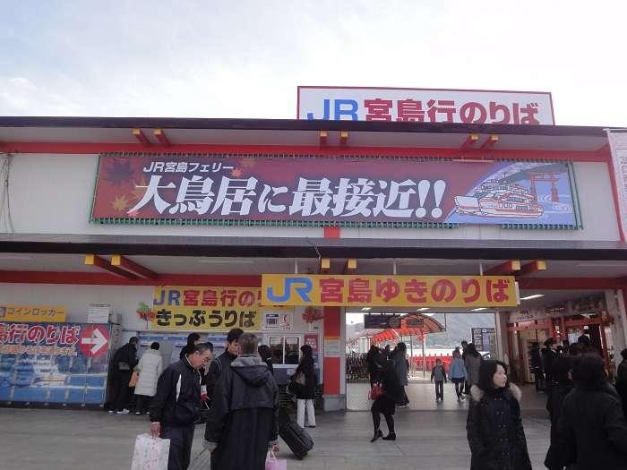 Ferry Hiroshima Miyajima