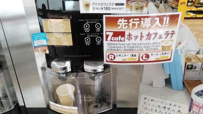 seven eleven cafe japon