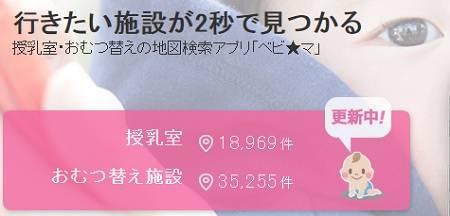 bebima salas lactancia smartphone aplicacion japon