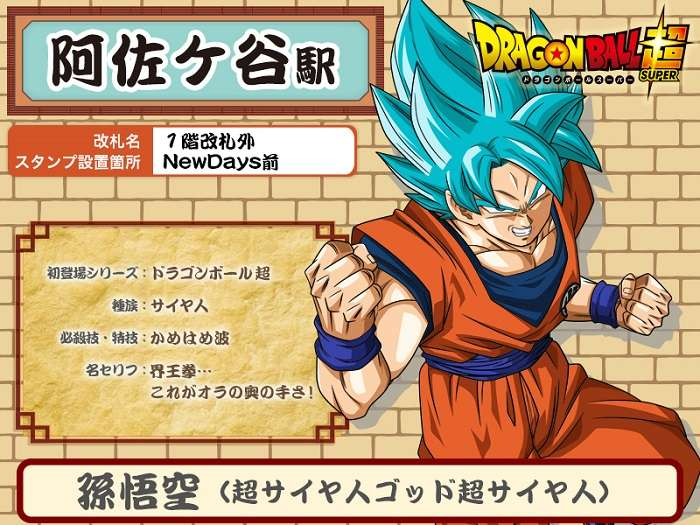 03-jr-east-dragon-balll-goku-super-saiyan-nivel-dios-asagaya