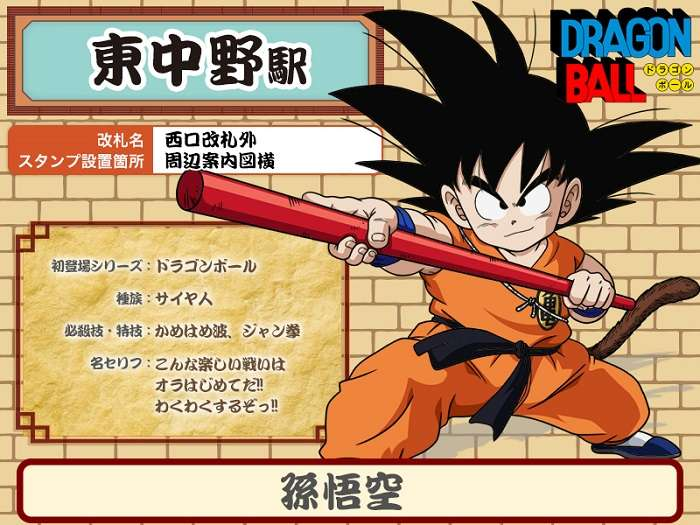 06-jr-east-dragon-balll-son-goku-peque-higashinakano