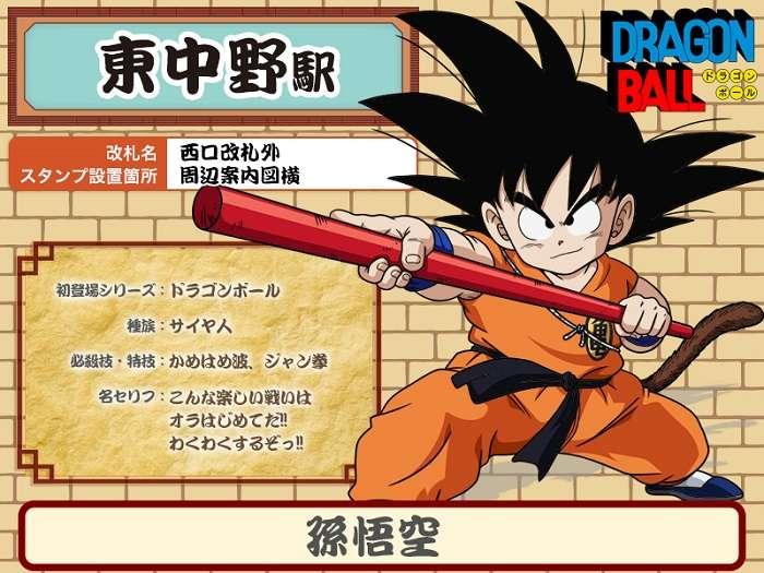 06-jr-east-dragon-balll-son-goku-peque-higashinakano