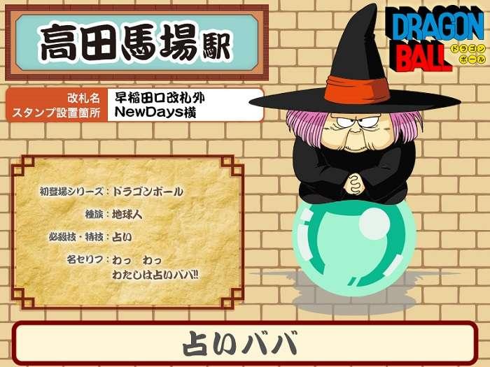 34-jr-east-dragon-balll-uranai-baba-takadanobaba