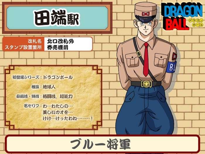 40-jr-east-dragon-balll-general-blue-tabata