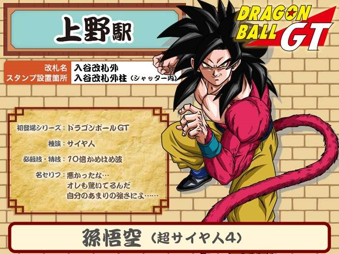 43-jr-east-dragon-balll-son-goku-super-saiyan-nivel-4-ueno