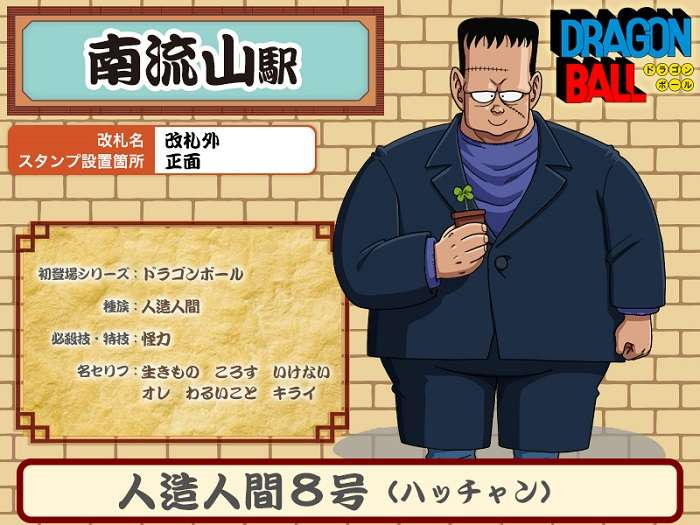 62-jr-east-dragon-balll-androide-numero-8-minaminagareyama