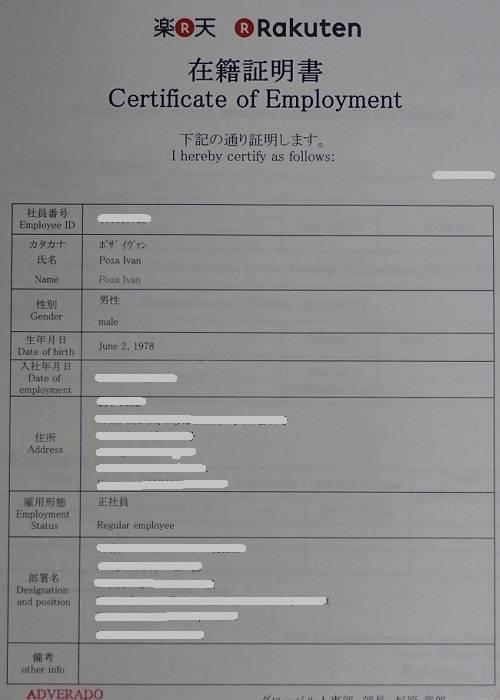 certificado empleo rakuten