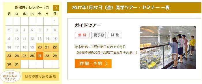 calendario-reserva-suntory-beer-tokyo-fabrica