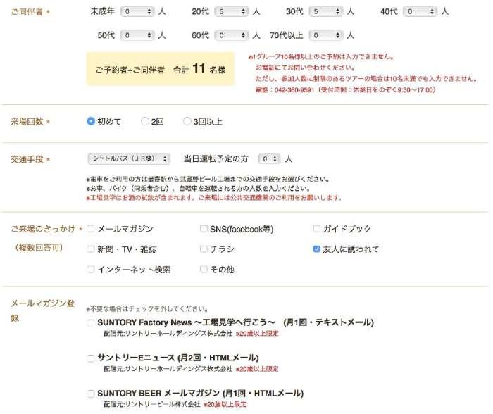 formulario-reserva-02-suntory-beer-factory