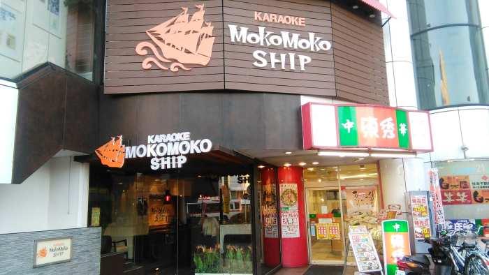 Karaoke Mokomoko ship
