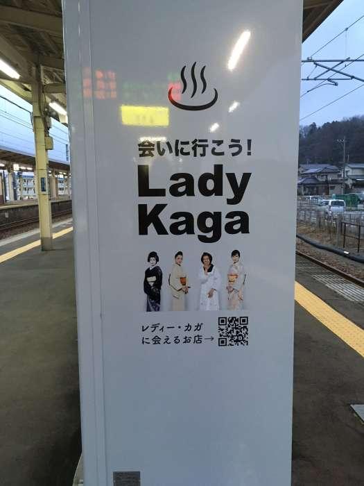 onsen lady kaga