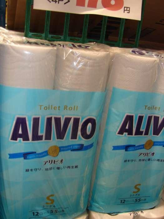 papel higienico alivio