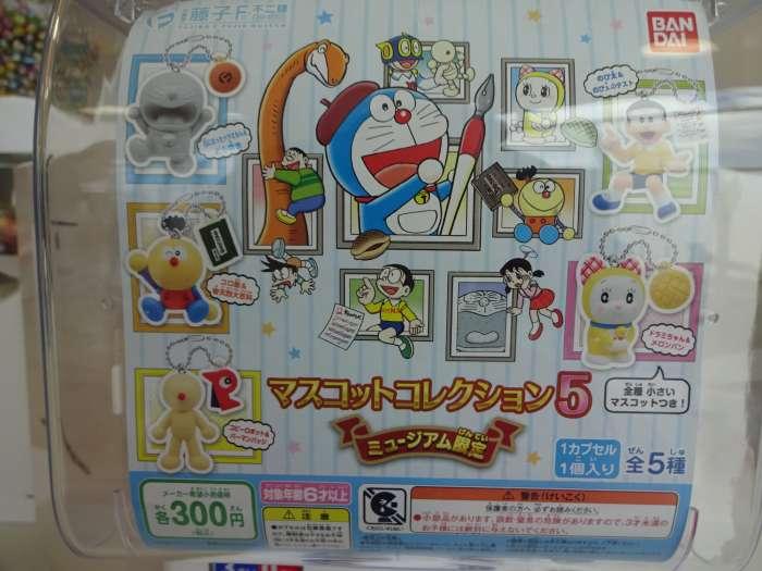 Gachapon museo Doraemon disenio 01