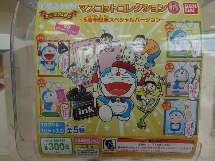 Gachapon museo Doraemon disenio 02