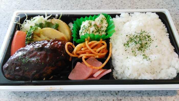 Supermercado japon bento hamburguesa japonesa