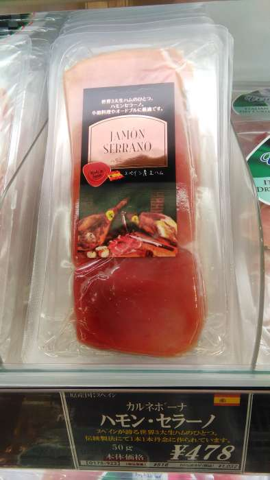 supermercado japon jamon serrano