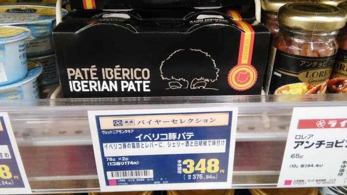 supermercado japon pate iberico cerdo