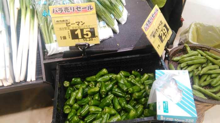 Supermercado Japon pimiento verde