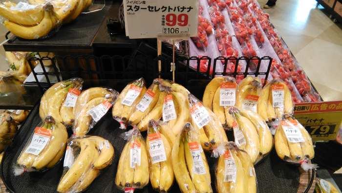 Supermercado japon platanos