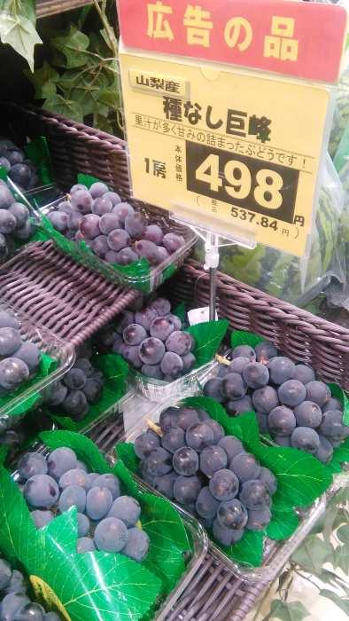 supermercado japon uvas gigantes kyouho