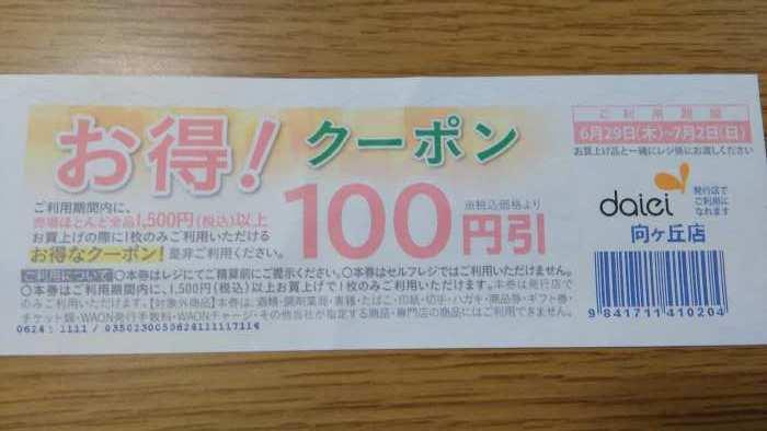 supermercado japon daie cupon descuento