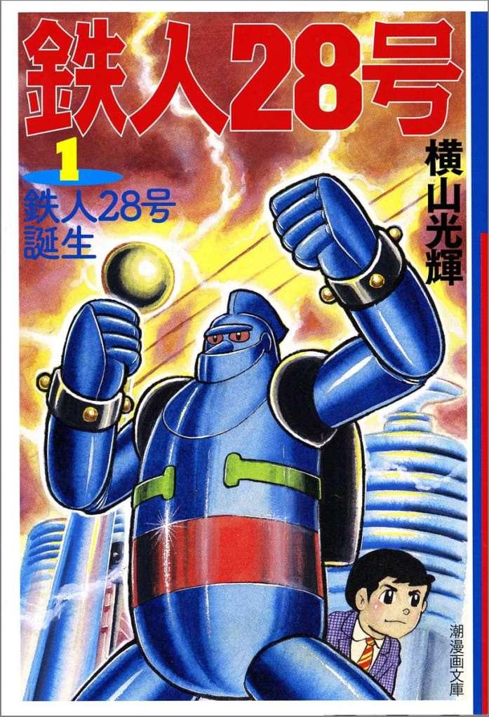 tetsujin 28 manga