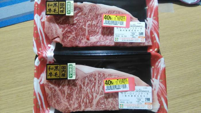 carne wagyu supermercado japones oferta