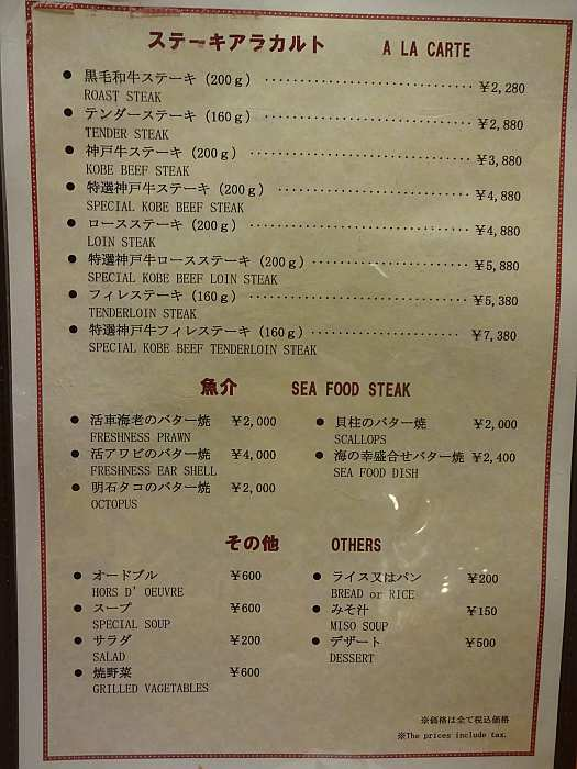 steak land Kobe menu a la carta