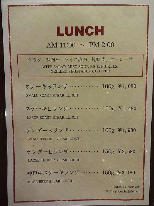 steak land Kobe menu lunch