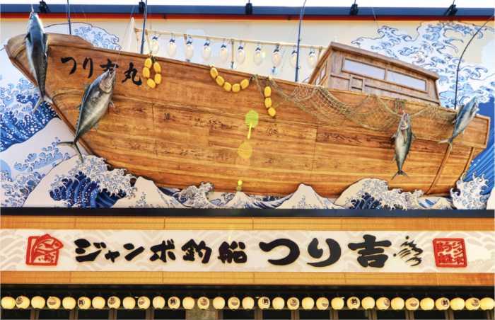 portada restaurante tsuri kichi osaka