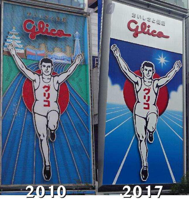 cartel glico osaka 2010 y 2017 comparacion