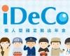 pensiones privadas japon ideco portada
