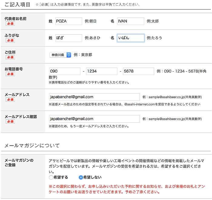 Asahi beer tour datos contacto
