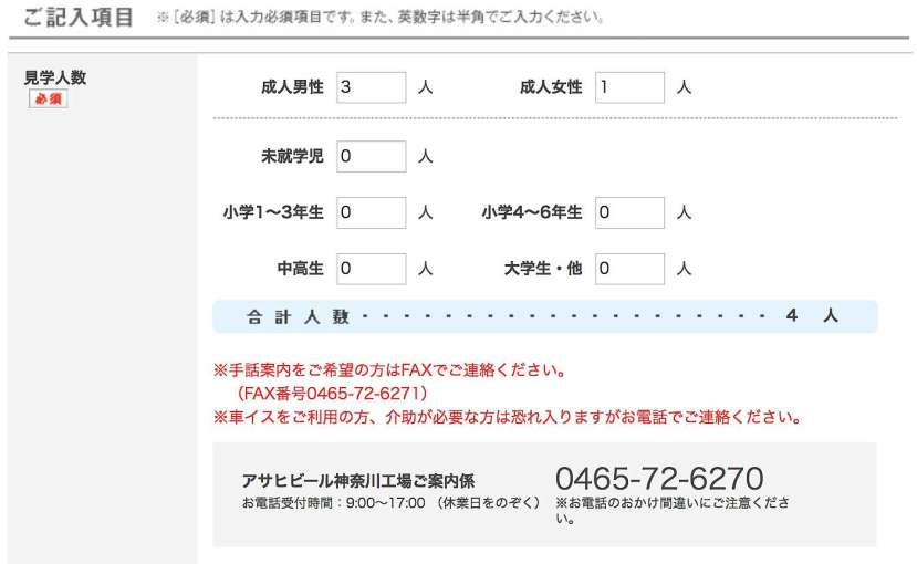 Asahi beer tour formulario