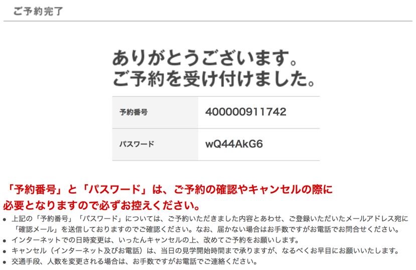 Asahi beer tour confirmacion