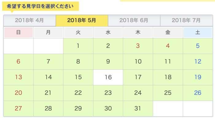 Reserva Asahi Beer Calendario