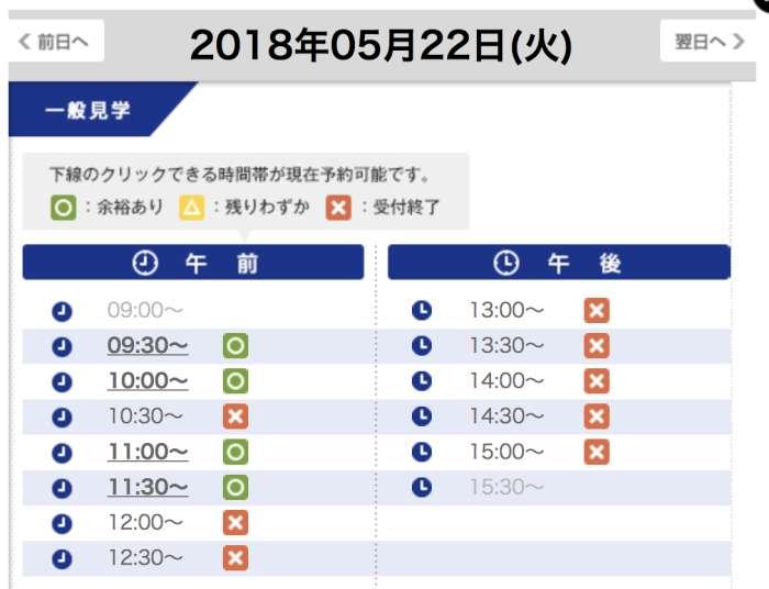 Reserva Asahi Beer Horarios