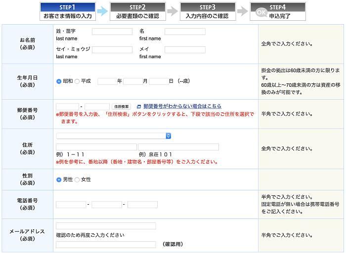 contratar ideco sbi formulario