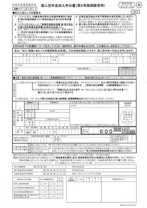 Ideco SBI formulario solicitud ideco individual